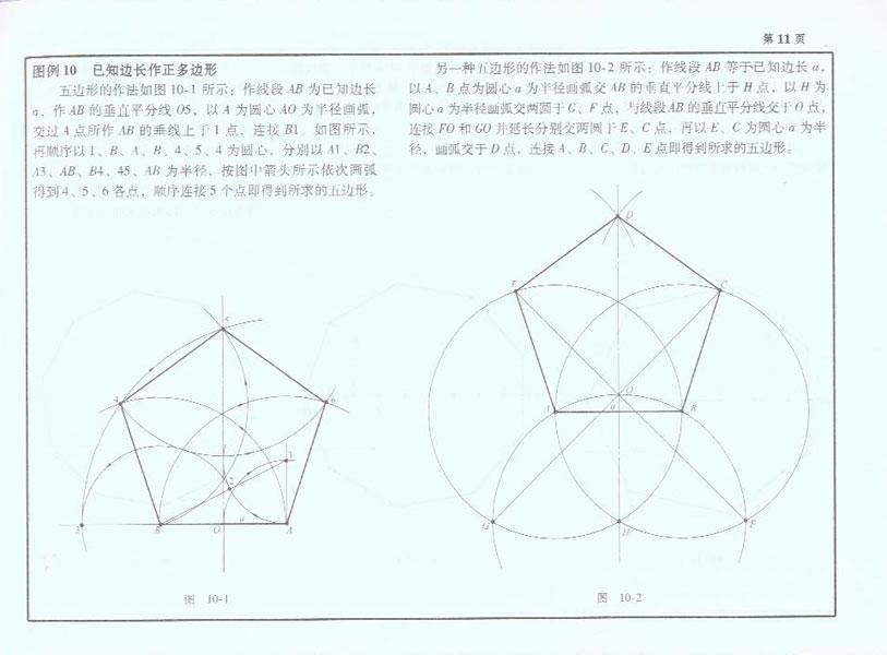 方结圆放样步骤图