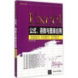 Excel公式、函数与图表应用