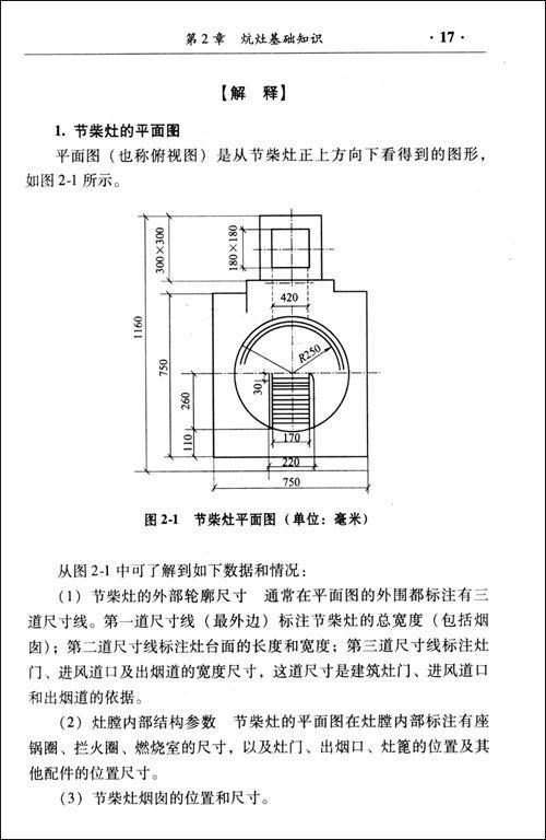 农村火炕内部结构示意图