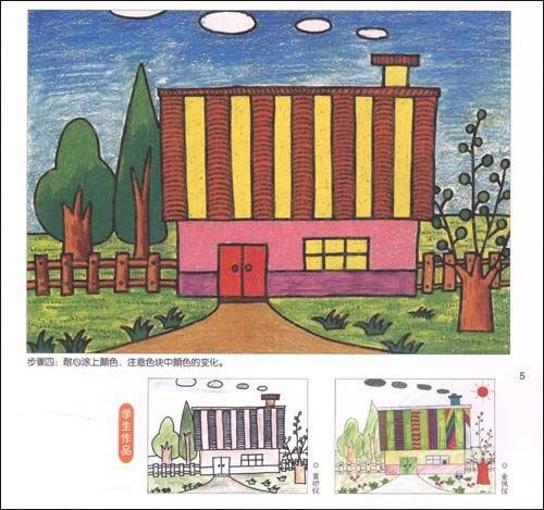0  目录 想象画工具 想象画技法 漂亮的小房子 我是太阳