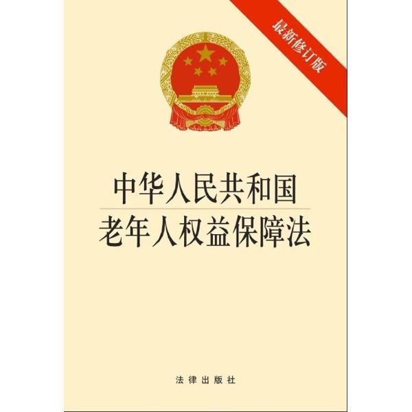 中华人民共和国老年人权益保障