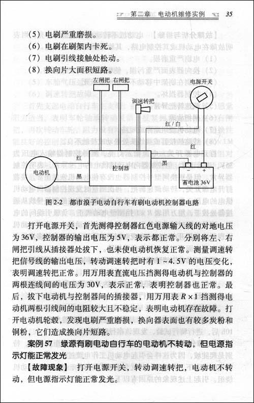 案绖2新日电动自行车充电时蓄电池壁较烫,充电器也不变灯  案绖2