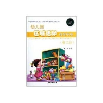 幼儿园制作图书快乐暑假封面
