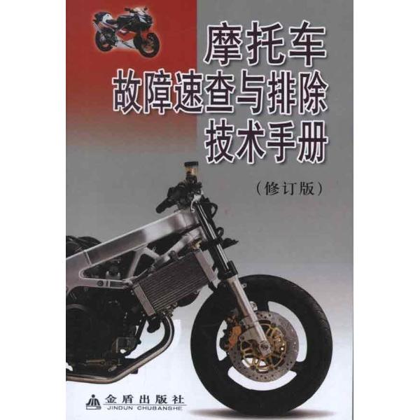 摩托车更换启动电机