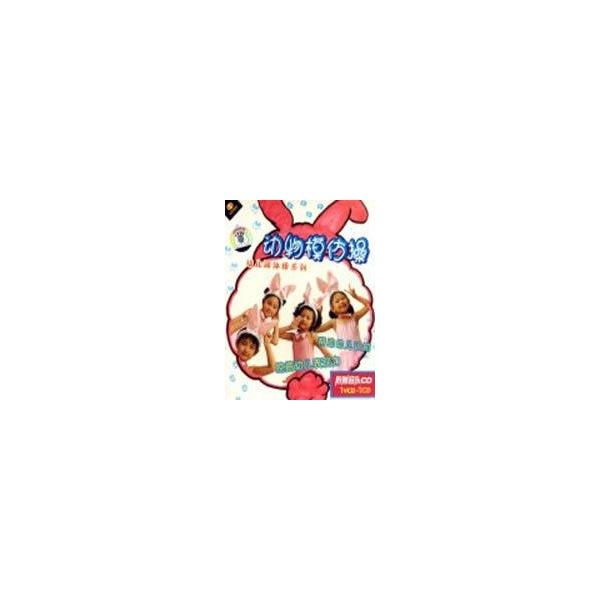 幼儿团体操系列:动物模仿操(1vcd+1cd)