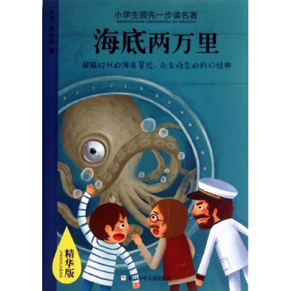 海底两万里(精华版)/小学生领先一步读名著