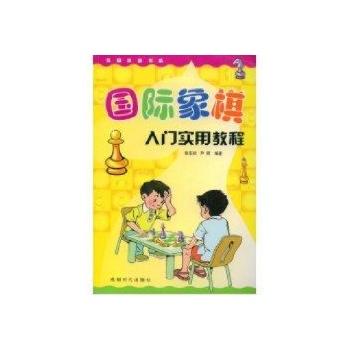 国际象棋入门实用教程-张东禄//尹明-文体活动-文轩图片