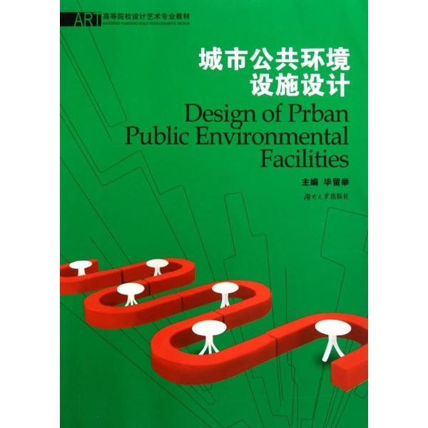 城市公共环境设施设计--大学-文轩网