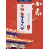 永恒的华夏史诗——纪念祠庙