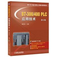 S7-300/400 PLC应用技术(第3版)