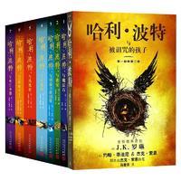 哈利·波特(7册)+哈利波特与被诅咒的孩子