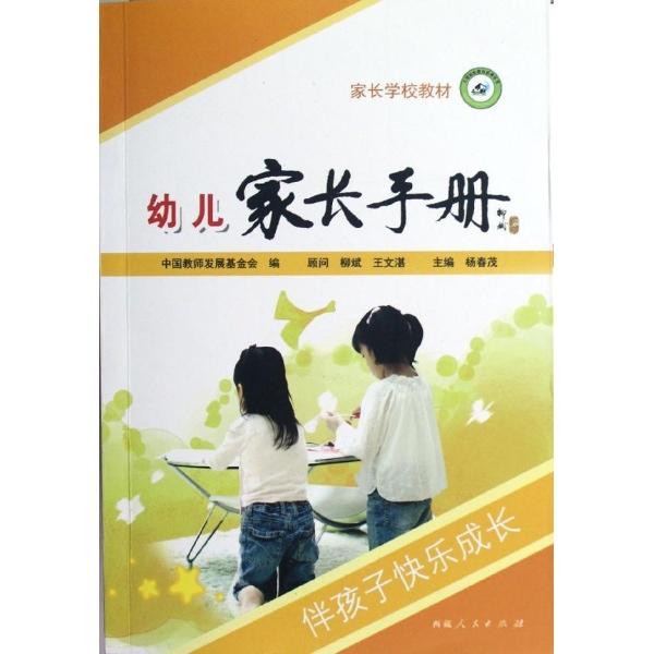 家长手册:伴孩子快乐成长(幼儿版)-中国教师发展基金