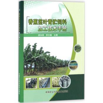 香蕉茎叶青贮饲料加工技术手册