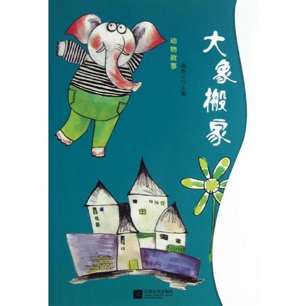 大象搬家/动物故事-颜煦之-儿童文学-文轩网