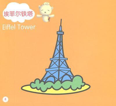 小宝贝涂色·建筑风景