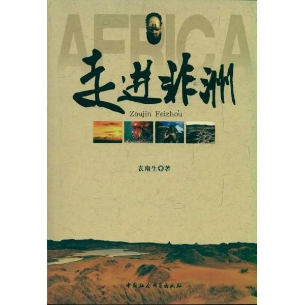 阷於非洲木材书