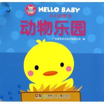 动物乐园-广州童年美术设计有限公司