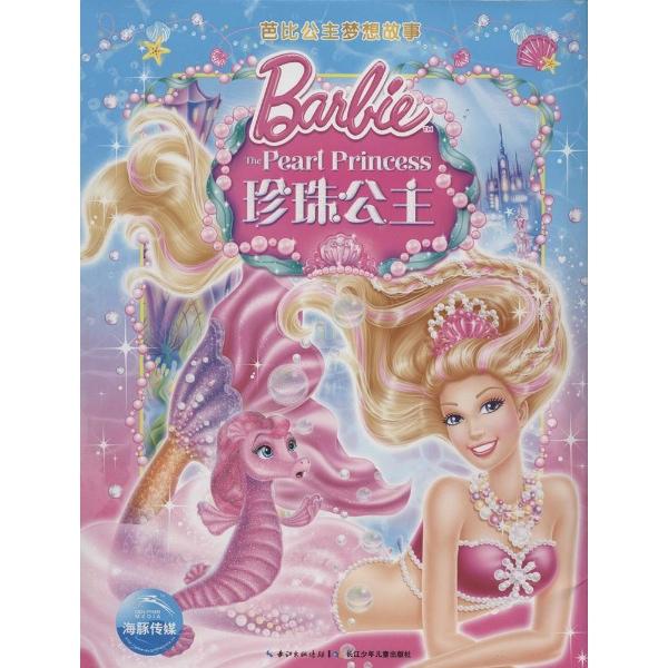 芭比之珍珠公主中国语 芭比之非凡公主 芭比公主之白云公主 我要看芭