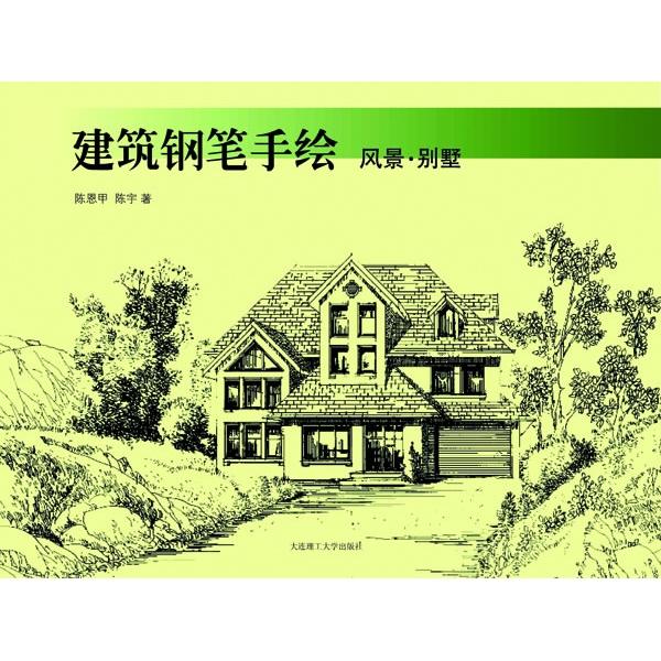 建筑钢笔手绘:风景·别墅-陈恩甲陈宇-书法教程-文轩