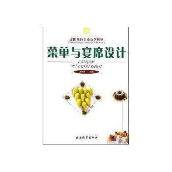菜单与宴席设计-周妙林-厨师专用-文轩网