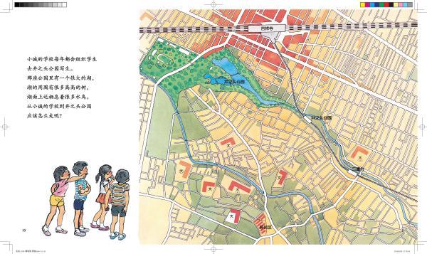 书中出现了手绘地图,航拍图,地铁路线图,街区地图等,由具体到抽象