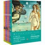 艺术眼系列套装(共6册) 给孩子的艺术启蒙