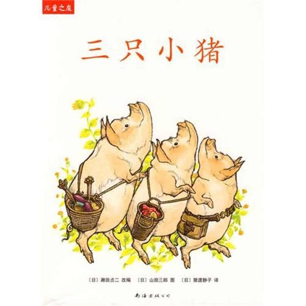 """""""儿童之友""""系列:三只小猪-(日)濑田贞二"""