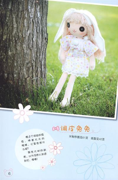 委屈的熊妹妹 学会不孤单的可爱小猪 可爱篇 草莓姑娘 粉红姐妹花