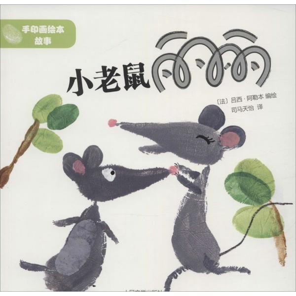 小老鼠丽丽-(法)吕西·阿勒本 编绘;司马天怡 译