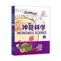 神奇科学全2册 神奇的实验可视的书 小实验大制作