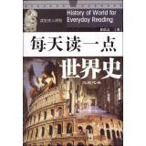 每天读一点世界史:读史使人明智(近现代卷)