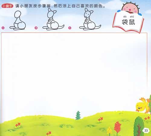 儿童创意学画.动物--技法教程-文轩网