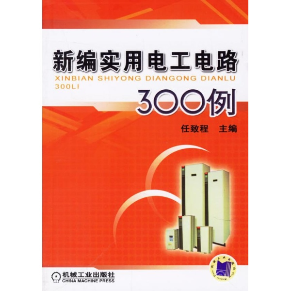 新编实用电工电路300例-任致程-电工技术-文轩网