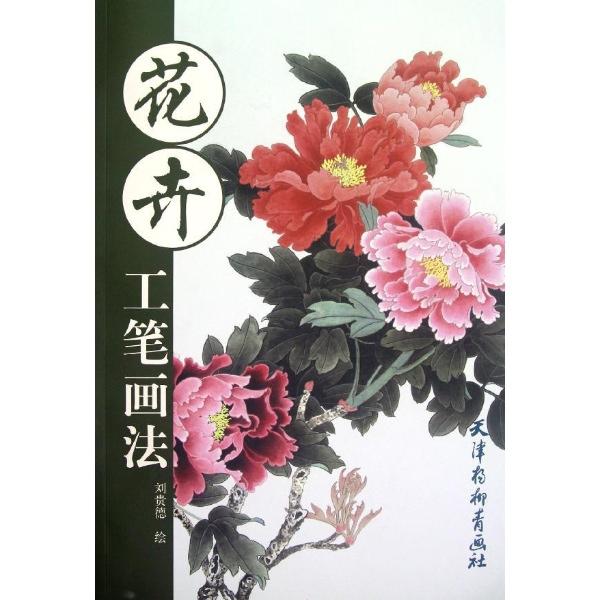 玫瑰花的简笔画法花卉类