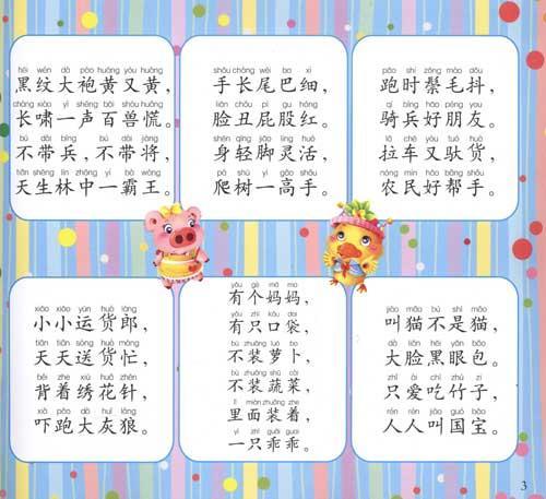 猜谜语/最新版儿童启蒙小课堂