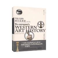 写给大家的西方美术史(增订版)