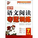 优+•初中语文阅读夺冠训练(7年级)