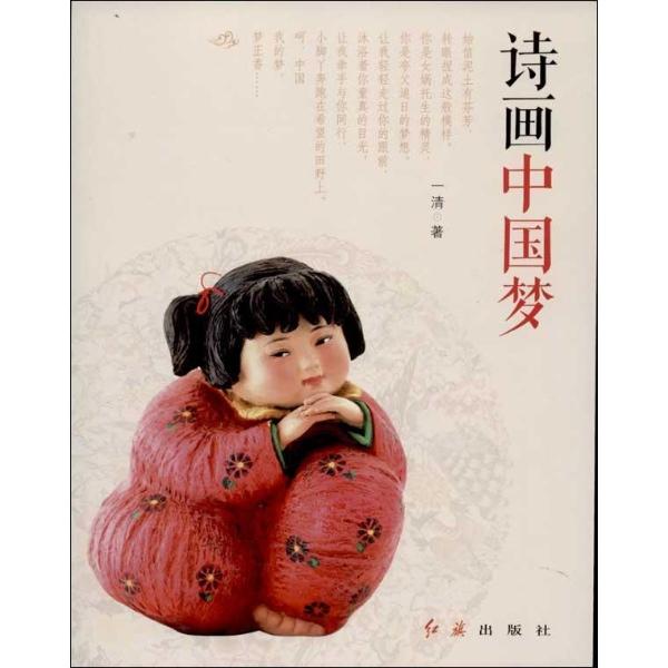 诗画中国梦-一清-政治-文轩网