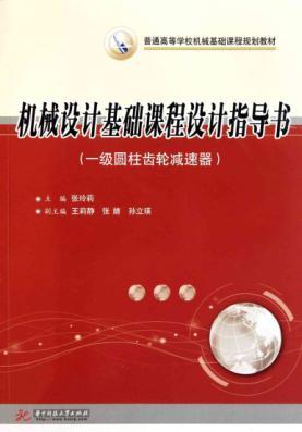 [正版]机械设计基础课程设计指导书