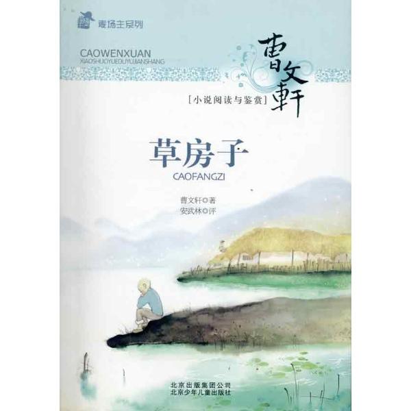 草房子/曹文轩小说阅读与鉴赏-曹文轩-儿童文学-文