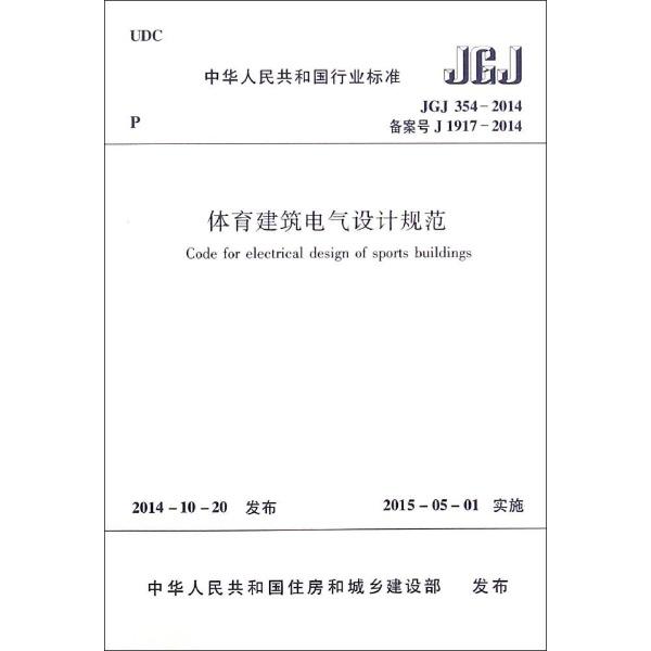 体育建筑电气设计规范:jgj 354-2014 备案号 j 1917-2014