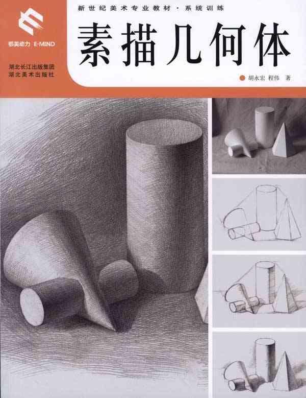 构图基本原则 结构素描与实例