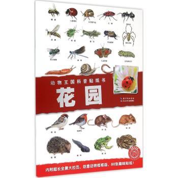 花园/动物王国科普贴纸书-皮寇利亚出版社