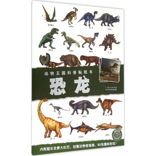 恐龙/动物王国科普贴纸书-皮寇利亚出版社