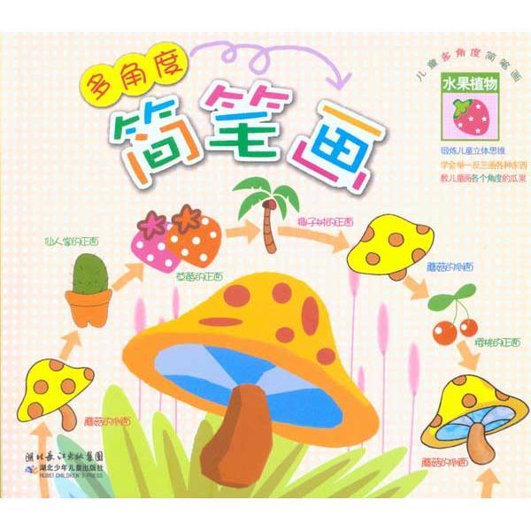 儿童多角度简笔画·水果植物