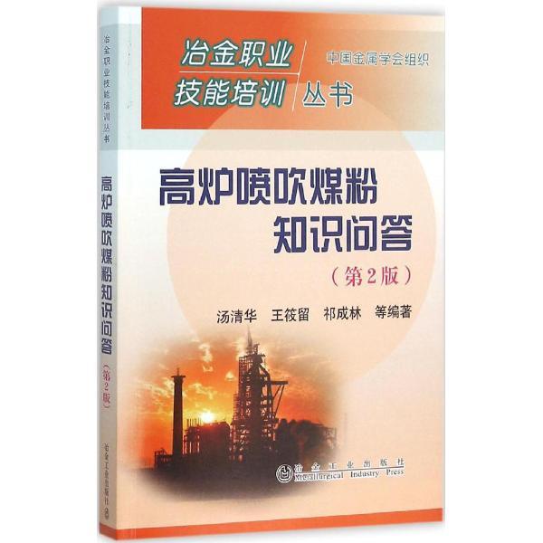 高炉喷吹煤价格_高炉喷吹煤粉知识问答(第2版)