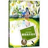 王一梅童书·新万博官网manbetx长篇童话•鼹鼠的月亮河