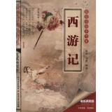西游记/很爱读国学书系/吴承恩