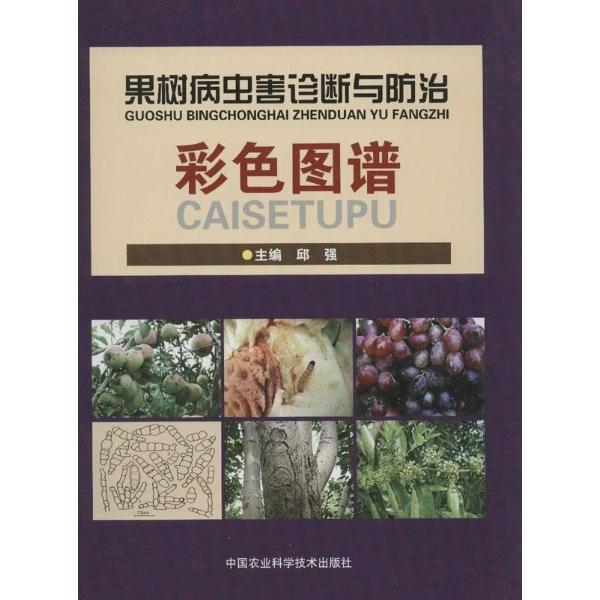 果树病虫害诊断与防治彩色图谱
