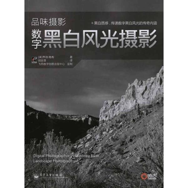 数字黑白风光摄影-(美)乔治·肖布-摄影技术-文轩网